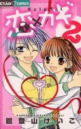 恋×カギ (1-2巻 全巻)