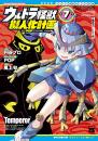 ウルトラ怪獣擬人化計画 feat.POP Comic code (1-3巻 最新刊)