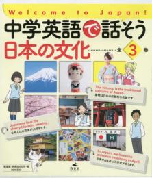 中学英語で話そう日本の文化(全3巻セット)―Welcome to Japan!