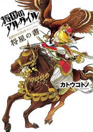将国のアルタイル公式ファンブック 将星の書 (1巻 全巻)