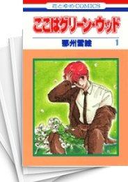 【中古】ここはグリーン・ウッド (1-11巻) 漫画