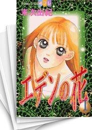 【中古】エデンの花 (1-12巻) 漫画