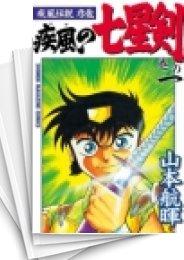 【中古】疾風伝説彦佐 疾風の七星剣 (1-12巻) 漫画