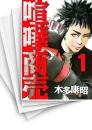 【中古】喧嘩商売 (1-24巻)