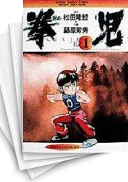 【中古】拳児 [B6版] (1-11巻) 漫画