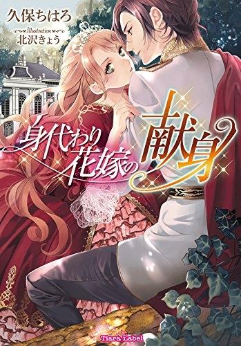 【ライトノベル】身代わり花嫁の献身 漫画