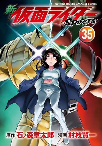 新 仮面ライダーSPIRITS (1-29巻 最新刊) 漫画