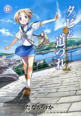 タビと道づれ (1-6巻 全巻) 漫画