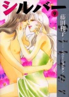 シルバー (1-9巻 全巻) 漫画