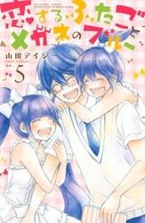 恋するふたごとメガネのブルー 5 冊セット全巻 漫画