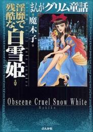 まんがグリム童話 淫靡で残酷な白雪姫[文庫版] 漫画