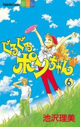 ぐるぐるポンちゃん(6) 漫画