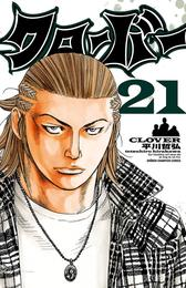 クローバー 21 漫画
