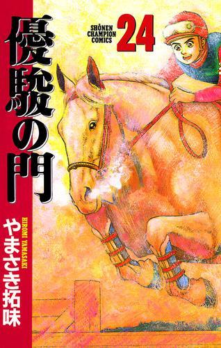 優駿の門(24) 漫画