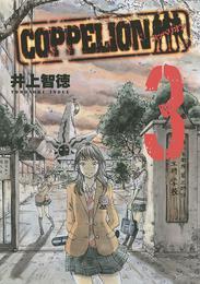 COPPELION(3) 漫画