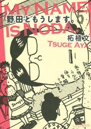 野田ともうします。(5) 漫画