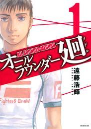 オールラウンダー廻(1) 漫画