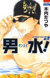 男水! 2巻 漫画