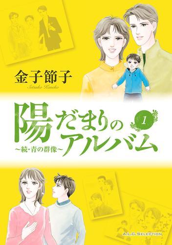 陽だまりのアルバム~続・青の群像 1 漫画