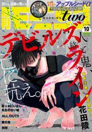 月刊モーニング・ツー 2014 10月号 漫画