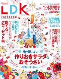 LDK (エル・ディー・ケー) 2015年 9月号 漫画