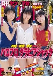 月刊ヤングマガジン 2021年No.11 [2021年10月19日発売]