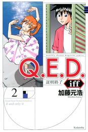 Q.E.D.iff ―証明終了―(2) 漫画