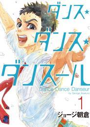 ダンス・ダンス・ダンスール(1) 漫画
