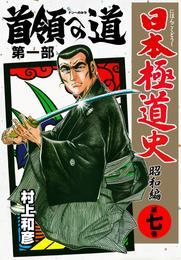日本極道史~昭和編 第七巻 漫画