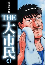 THE大市民(4) 漫画