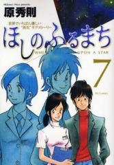 ほしのふるまち (1-7巻 全巻) 漫画