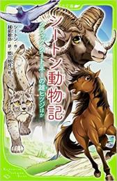 【児童書】シートン動物記シリーズ(全3冊)