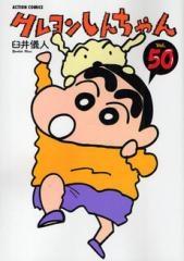 【入荷予約】クレヨンしんちゃん (1-50巻 全巻)【9月下旬より発送予定】