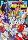 ウルトラマン超闘士激伝 新章 (1-2巻 最新刊)