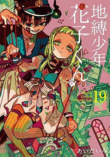 地縛少年 花子くん (1-10巻 最新刊) 漫画