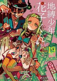 地縛少年 花子くん (1-15巻 最新刊)