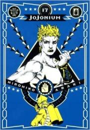 JoJonium ジョジョの奇妙な冒険[函装版] 漫画