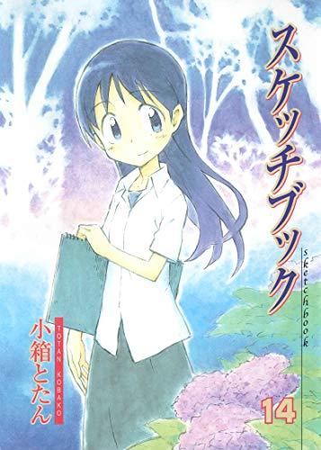 スケッチブック (1-14巻 全巻) 漫画