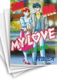 【中古】微熱MY LOVE (1-18巻) 漫画