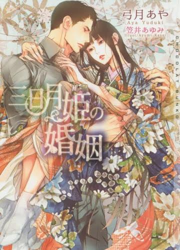 【ライトノベル】三日月姫の婚姻 漫画