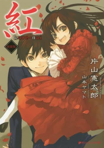 【ライトノベル】紅 kure-nai [新装版] 漫画