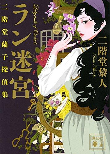 【ライトノベル】ラン迷宮 二階堂蘭子探偵集 漫画