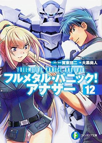 【ライトノベル】フルメタル・パニック! アナザー (全12冊)