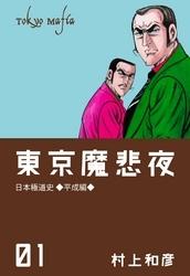 東京魔悲夜 漫画
