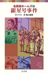 【児童書】銀星号事件