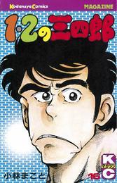 1・2の三四郎(16) 漫画