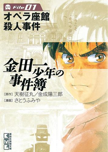 金田一少年の事件簿 File 漫画
