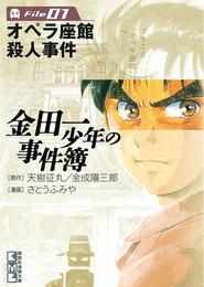 金田一少年の事件簿 File(1) 漫画