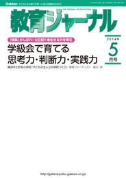 教育ジャーナル2014年5月号Lite版(第1特集) 漫画