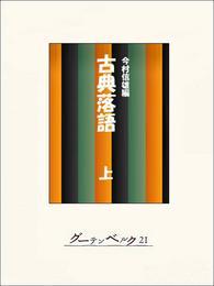 古典落語全集(上) 漫画